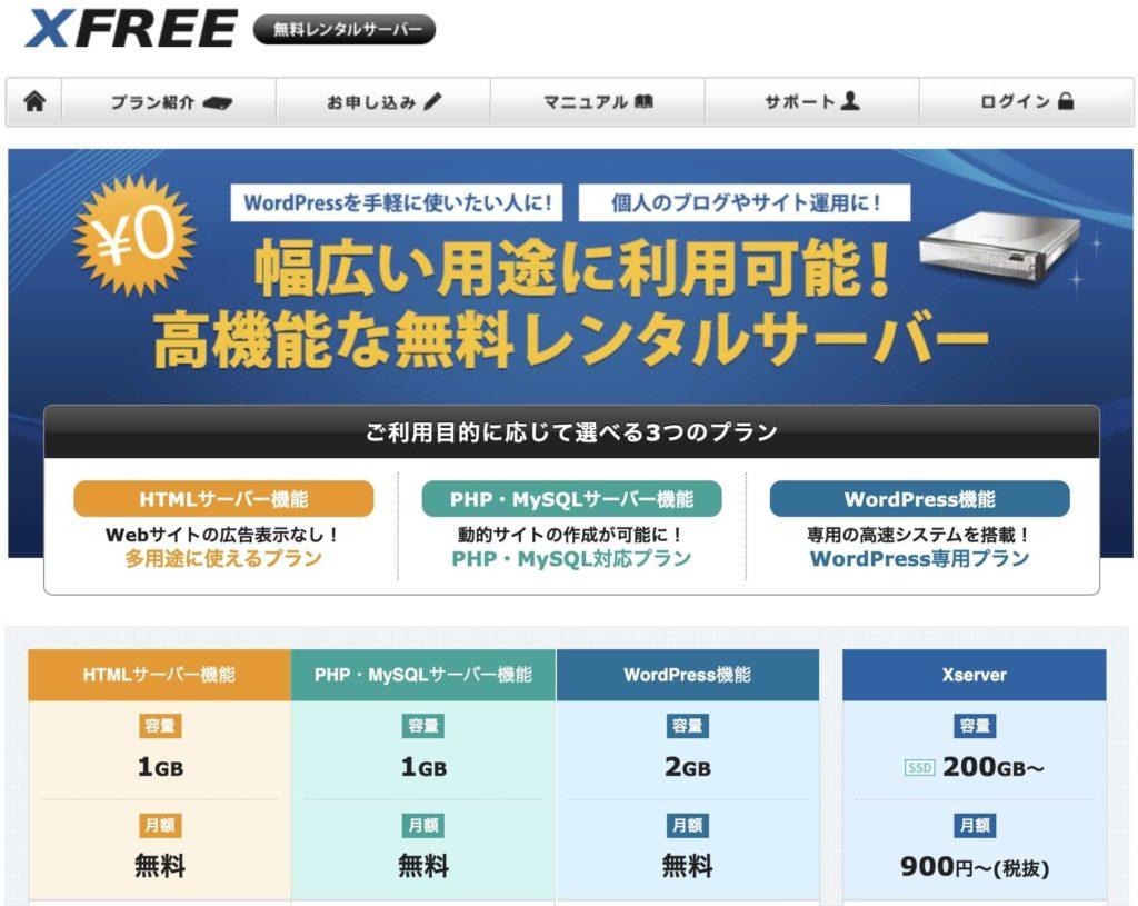 XFREEの料金比較