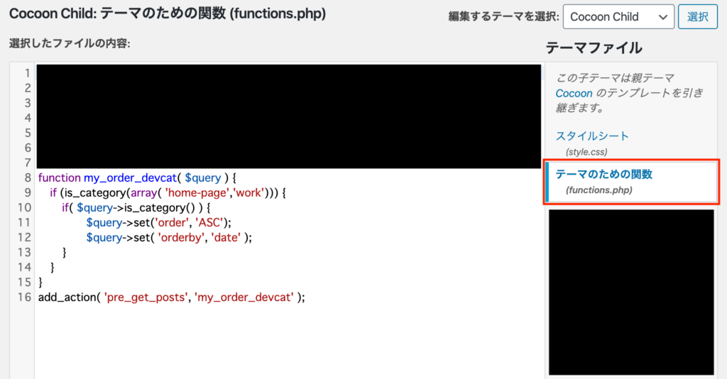 functions.phpの場所