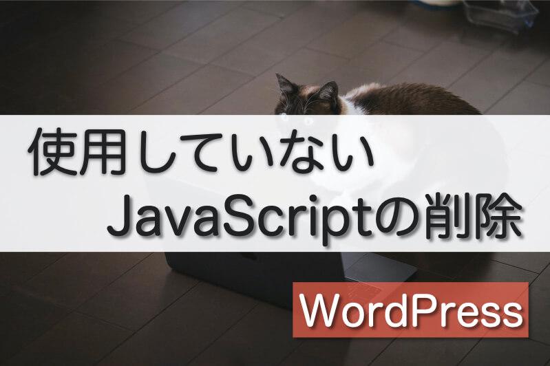 使用していないJavaScriptの削除