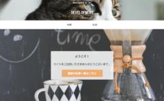 【Cocoon】サイトのトップに大きな画像宣伝エリアを作る