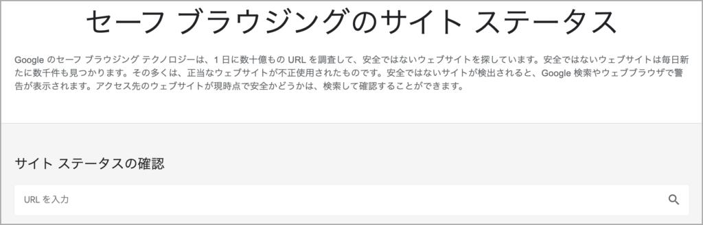 Googleセーフブラウジングのサイトステータス参考