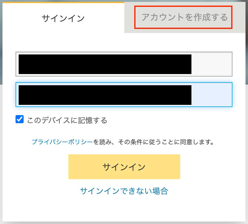 アカウント作成のページについて