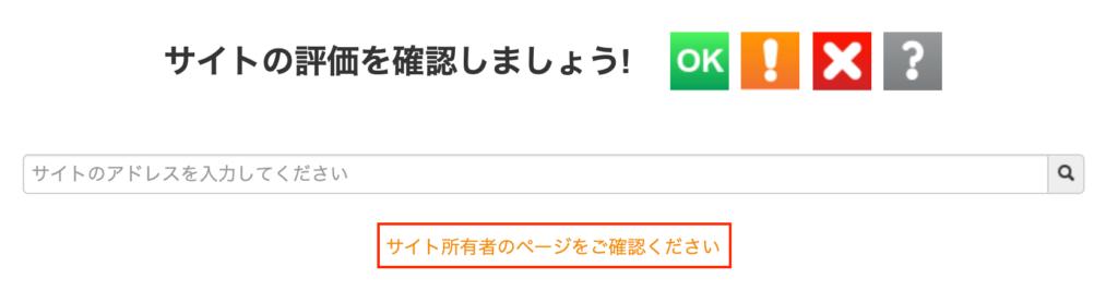 サイト所有者のページ確認