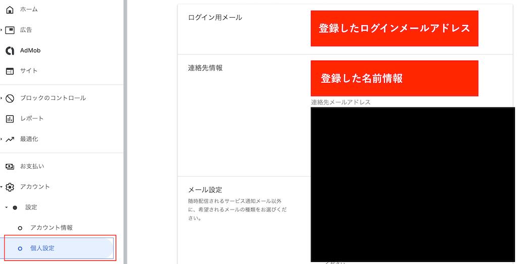 名前と登録したログインメールアドレスの確認場所