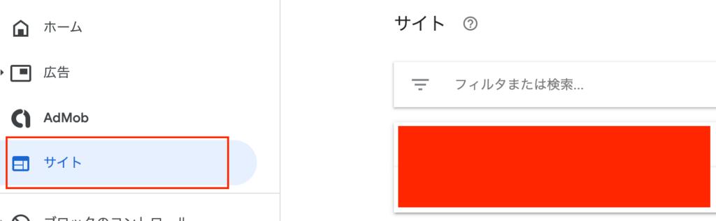 登録URLの場所