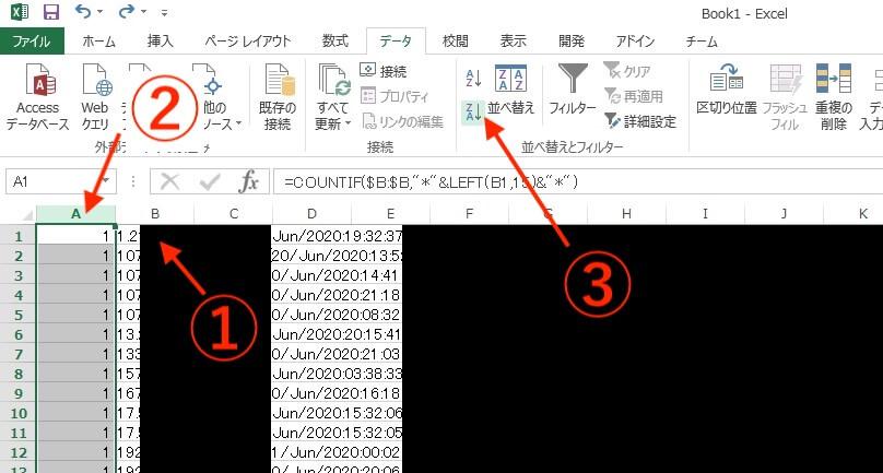Excel操作手順