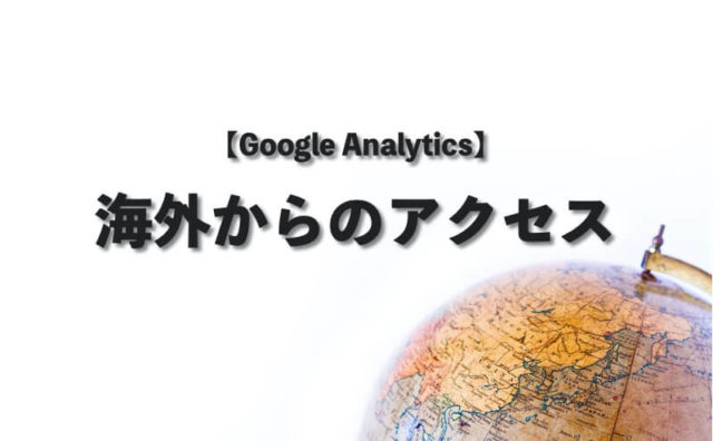 Googleのアナリティクスでイリノイ州からのアクセスを確認