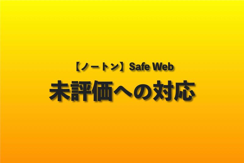 ノートンSafeWebの未評価への対応