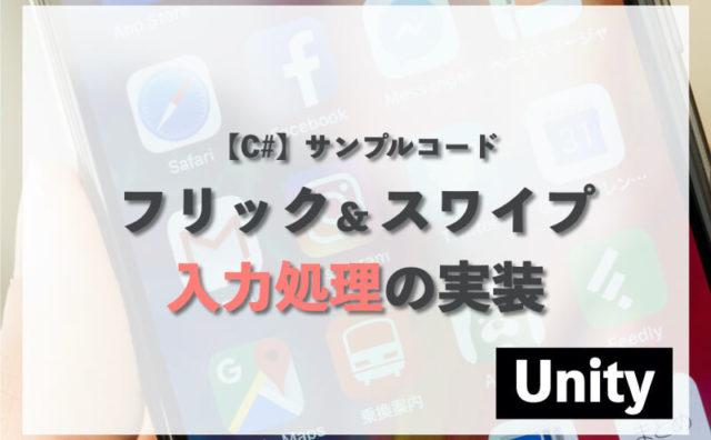 Unityでフリックとスワイプ入力の同時取得方法