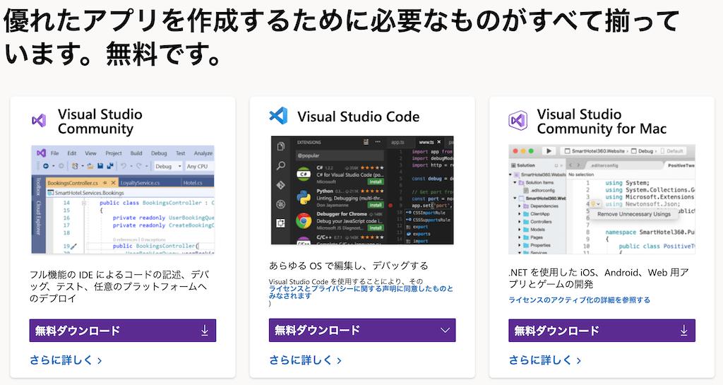 Visual Studioについて