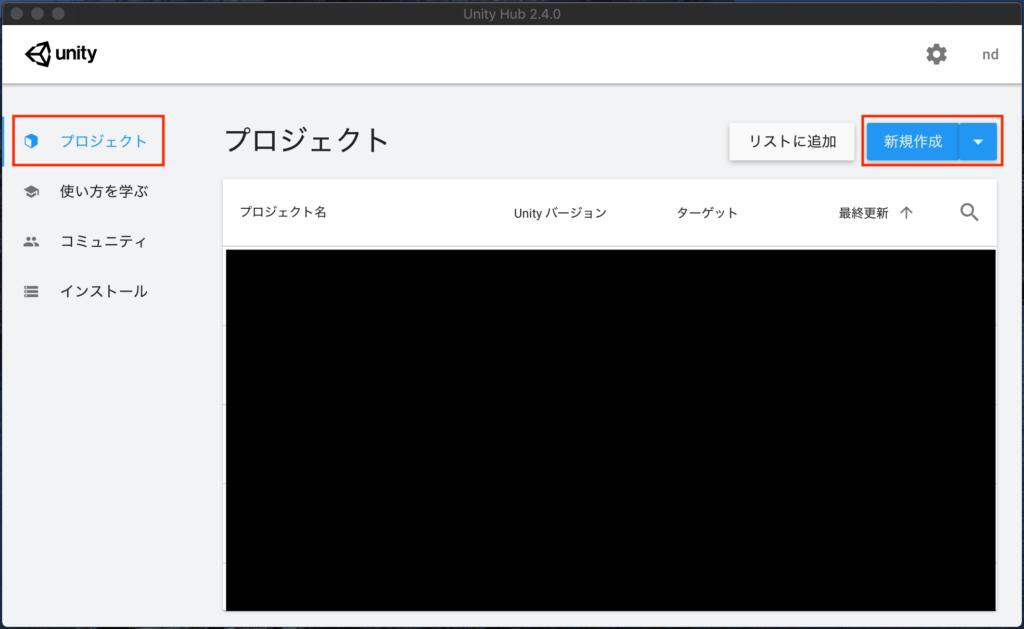 Unity Hub新規作成画面