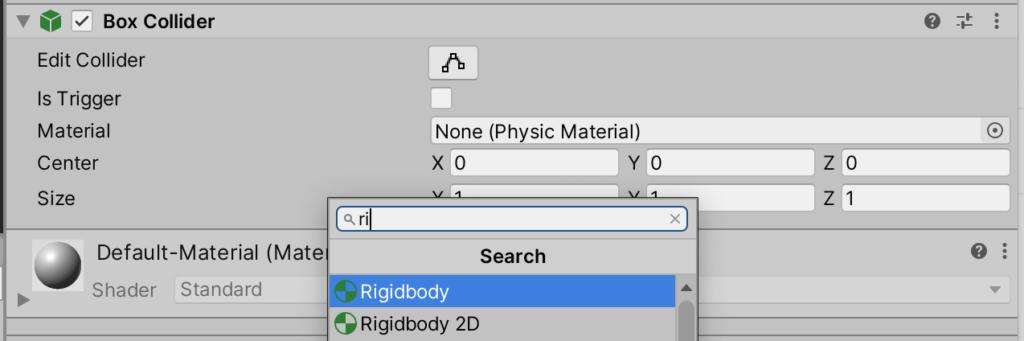 Rigidbodyの追加