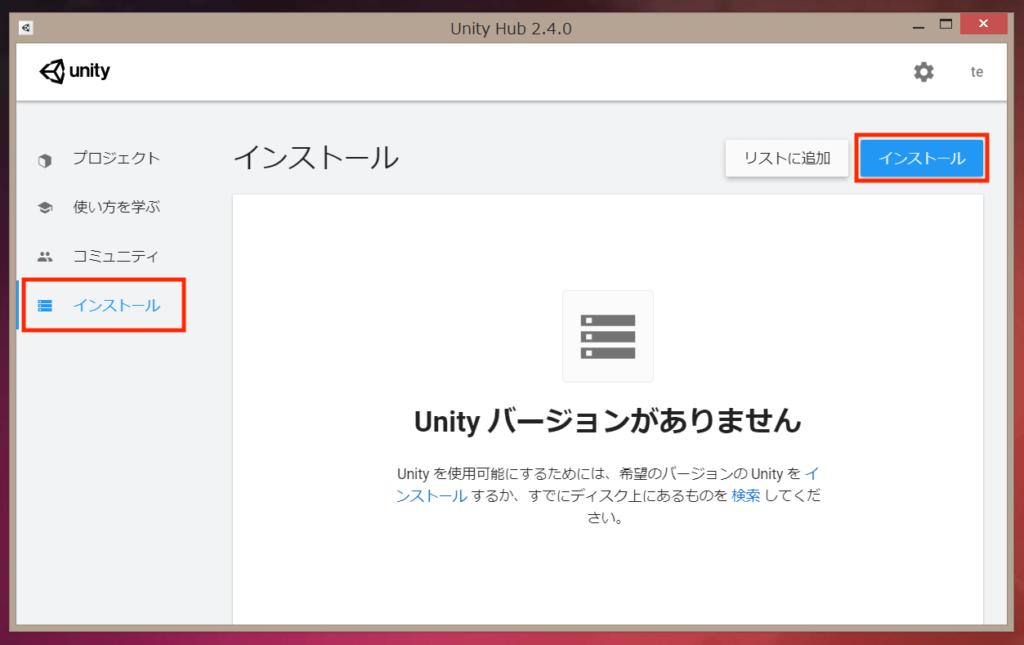 Unityインストール