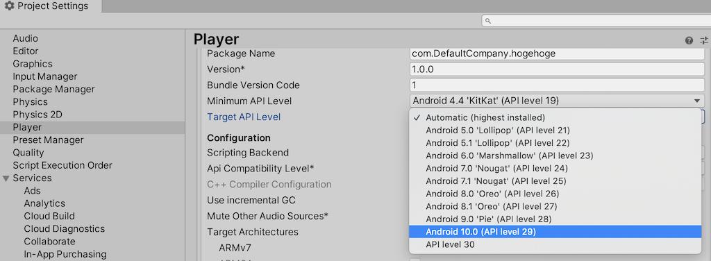 APIレベルの設定