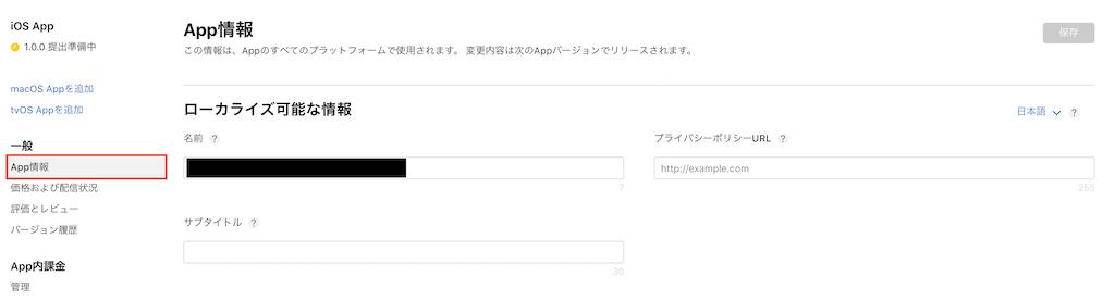 App情報