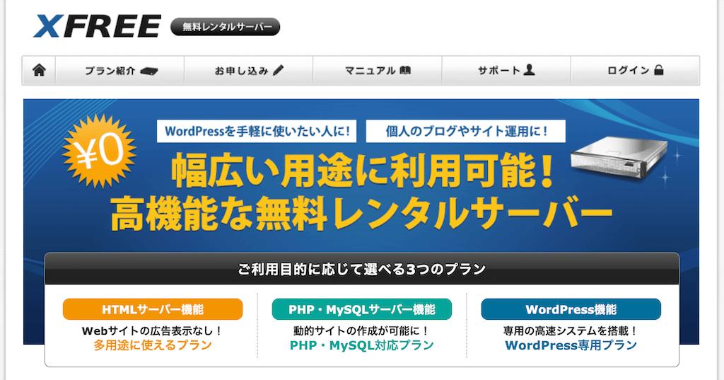 XFREEのサイト