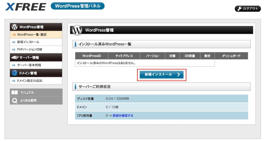 WordPress管理パネル