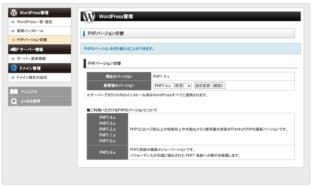 PHPのバージョン更新