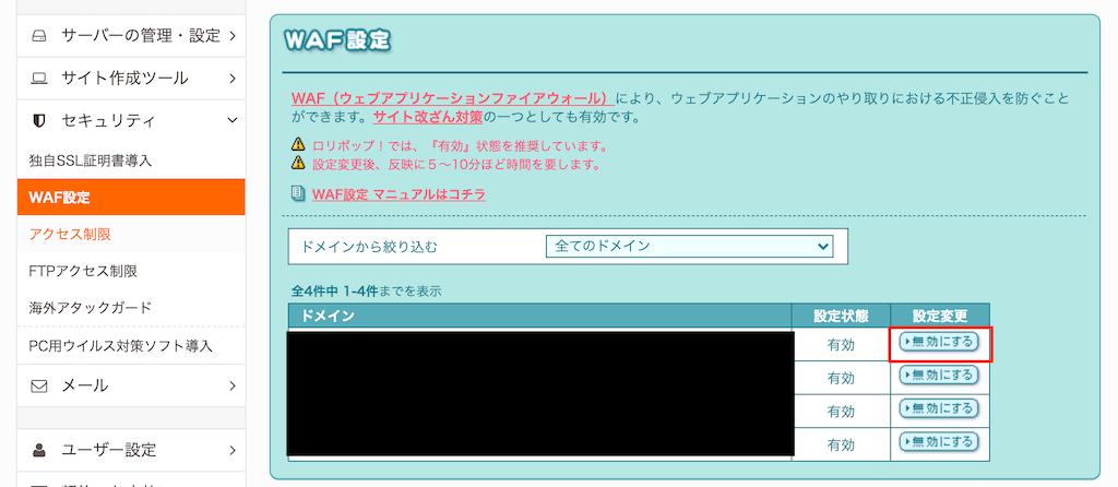 サイト変更
