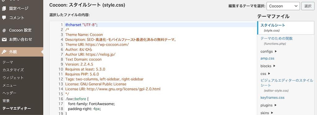 CSSの場所