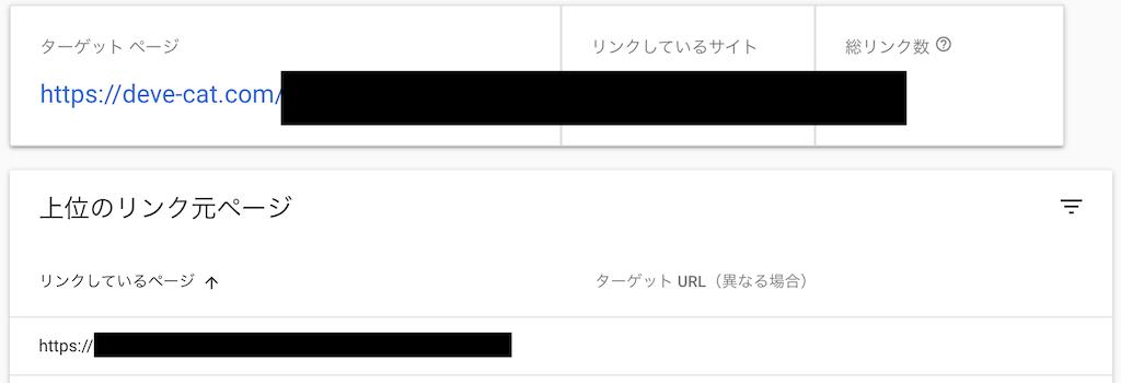 URLチェック