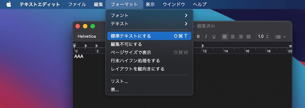 テキストファイル変更